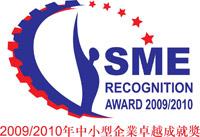 sme-Award-2009-2010